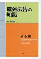 <<政治・経済・社会>> 屋外広告の知識 法令編 第四次改訂版 / 屋外広告行政研究会