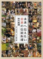 <<児童書・絵本>> 未来へ伝えたい日本の伝統料理 秋の料理 / 小泉武夫