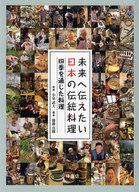 <<児童書・絵本>> 未来へ伝えたい日本の伝統料理 四季を通じた料理 / 小泉武夫