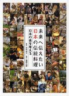 <<児童書・絵本>> 未来へ伝えたい日本の伝統料理 日本の食を考える / 小泉武夫