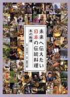 <<児童書・絵本>> 未来へ伝えたい日本の伝統料理 冬の料理 / 小泉武夫