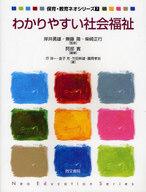 <<教育・育児>> わかりすい社会福祉 / 岸井勇雄