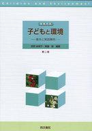 <<教育・育児>> 保育内容 子どもと環境 第2版-基本と実践事例 / 田尻由美子