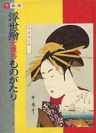 <<趣味・雑学>> 色彩版 浮世絵女護島ものがたり / 喜多川南月