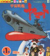 <<教育・育児>> 宇宙戦艦ヤマト 第1集 小学館のテレビ名作