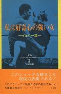 <<エッセイ・随筆>> 私は好奇心の強い女 イェロー篇 / ヴィルゴット・シェーマン/山根貞男