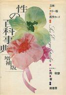 <<趣味・雑学>> 性の百科事典 増補版 / 岡和彦