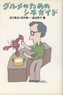 <<料理・グルメ>> グルメのためのシネガイド / 田中英一