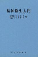 <<科学・自然>> 精神衛生入門 / 新福尚武/宮本哲雄
