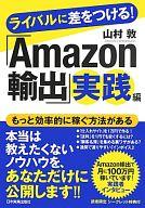 <<趣味・雑学>> ライバルに差をつける! 「Amazon輸出」実践編 / 山村敦