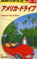 <<歴史・地理>> 地球の歩き方 アメリカ・ドライブ '08~'09 / 「地球の歩き方」編集室