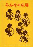 <<児童書・絵本>> みんなの広場 岩波少年少女の本3 / アン・ルッヘルス・ファンデル・ルフ/熊倉美康