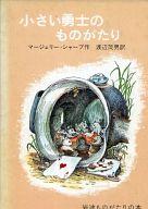 <<趣味・雑学>> 小さい勇士のものがたり 岩波ものがたりの本19 / マージェリー・シャープ/渡辺茂男