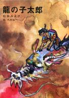 <<児童書・絵本>> 龍の子太郎 児童文学創作シリーズ / 松谷みよ子/久米宏一