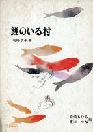 <<児童書・絵本>> 鯉のいる村 新日本創作少年少女文学5 / 岩崎京子/岩崎ちひろ/東本つね