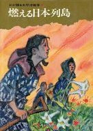 <<児童書・絵本>> 燃える日本列島 父が語る太平洋戦争3 / 来栖良夫/永井潔