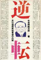 <<政治・経済・社会>> 逆転 '83福岡県知事選の内側 / 岩崎隆次郎