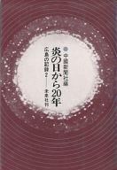 <<趣味・雑学>> 炎の日から20年 広島の記録2 / 中国新聞社