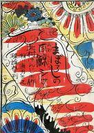 <<児童書・絵本>> まぼろしの巨鯨シマ 理論社名作の愛蔵版 / 北村けんじ/瀬川康男