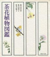 <<趣味・雑学>> 茶花植物図鑑 / 奥山春季