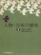 <<歴史・地理>> 人物・日本の歴史 2 奈良から平安へ / 和歌森太郎