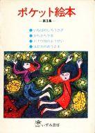 <<児童書・絵本>> ポケット絵本 第3集 (4冊セット) / 秋晴二