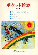 <<児童書・絵本>> ポケット絵本 第4集 (4冊セット / 秋晴二