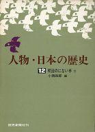 <<歴史・地理>> 人物・日本の歴史12 明治のにない手(下) / 小西四郎