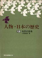 <<歴史・地理>> 人物・日本の歴史13 市民の登場 / 小西四郎