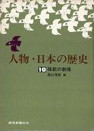 <<歴史・地理>> 人物・日本の歴史10 維新の群像 / 遠山茂樹