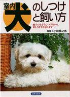 <<趣味・雑学>> 室内犬のしつけと飼い方 愛犬の上手なしつけ方から楽しく育てる方法まで / 小田哲之亮