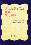 <<宗教・哲学・自己啓発>> オカルティズム 魔術 文化流行 / ミルチア・エリアーデ