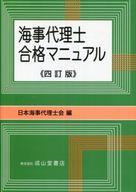 <<産業>> 海事代理士合格マニュアル 4訂版 / 日本海事代理士会