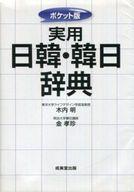 <<語学>> ポケット版 実用日韓・韓日辞典 / 木内明