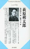 <<エッセイ・随筆>> 人と作品25 萩原朔太郎 / 福田清人/飯島文