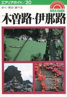<<歴史・地理>> 木曽路・伊那路 エリアガイド 20 / 松永ひろし