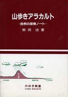 <<科学・自然>> 山歩きアラカルト / 柴田治