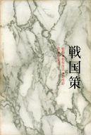 <<歴史・地理>> 戦国策 中国の思想 2 / 松枝茂夫/竹内好/守屋洋