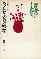 <<趣味・雑学>> 青春の記録 1 あしたの墓碑銘 / 安田武