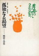 <<趣味・雑学>> 青春の記録 2 孤独なる渇望 / 福田善之