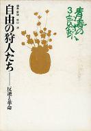 <<趣味・雑学>> 青春の記録 3 自由の狩人たち / 秋山清