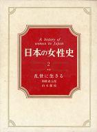 <<歴史・地理>> 日本の女性史 2 乱世に生きる / 和歌森太郎/山本藤枝