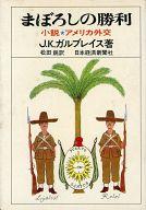 <<趣味・雑学>> まぼろしの勝利 / J・K・ガルブレイス/松田銑