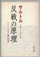 <<趣味・雑学>> 反戦の原理 / J・P・サルトル/平井啓之/田中仁彦