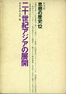 <<歴史・地理>> 思想の歴史 12 二十世紀アジアの展開 / 田中美知太郎