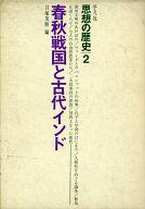 <<歴史・地理>> 思想の歴史 2 春秋戦国と古代インド / 貝塚茂樹
