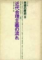 <<歴史・地理>> 思想の歴史 8 近代合理主義の流れ / 清水幾太郎