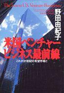 <<政治・経済・社会>> 米国ベンチャービジネス最前線 これが21世紀の有望市場だ / 野田由紀子
