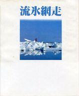 <<芸術・アート>> 流氷網走 写真集 / 網走観光振興公社