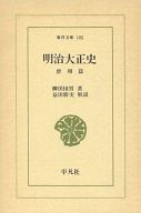 <<歴史・地理>> 明治大正史 世相篇 / 柳田国男